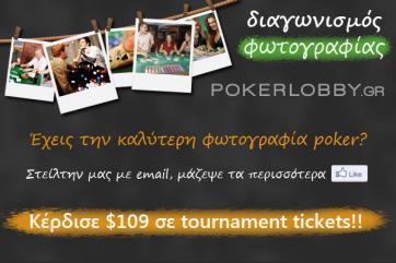 Διαγωνισμός φωτογραφίας | PokerLobby | Προσφορές